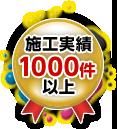 神奈川県知事許可(般-27)第76436号 防水工事業。施工実績1000件以上