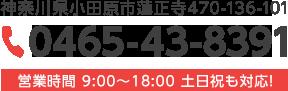 神奈川県小田原市蓮正寺470-136-101 0465-43-8391(営業時間 9:00~18:00 土日祝も対応!)