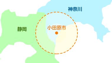 小田原市中心に、神奈川県静岡県対応