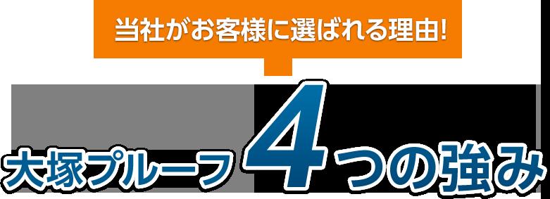 大塚プルーフ4つの強み
