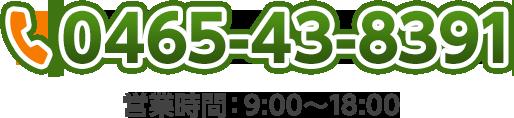 電話番号0465-43-8391。営業時間9:00〜18:00
