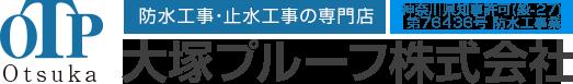 防水工事・止水工事の専門店。大塚プルーフ株式会社