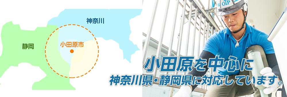 小田原を中心に、神奈川県、静岡県に対応しています。